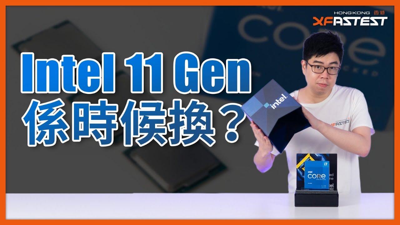 Download [XF專題] Intel 11代 VS 10代 Core 六款處理器效能對決!