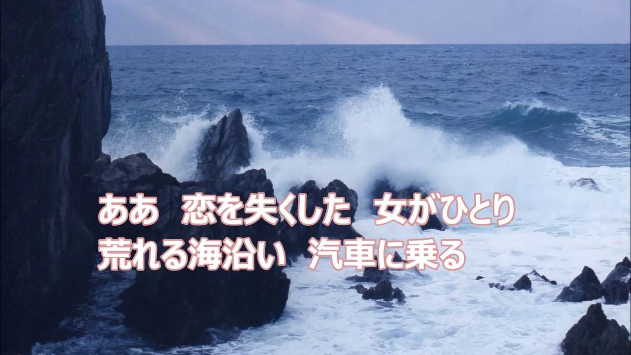 『新曲』雪舞い岬/瀬口侑希 ♪柴田良子 - YouTube