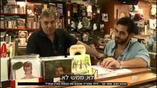 יומן שישי -  סיפורו של עומר נצר | כאן 11 לשעבר רשות השידור