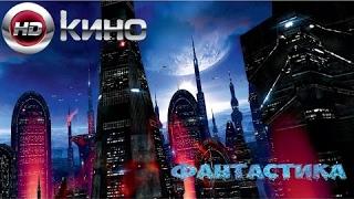 """ФАНТАСТИЧЕСКИЙ ФИЛЬМ """"ФЕНИКС: Колония андроидов"""" (смотреть онлайн)"""