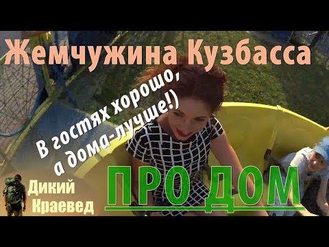 Жемчужина Кузбасса-город Междуреченск.