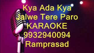 Kya Ada Kya Jalwe Tere Paro Karaoke by Ramprasad 9932940094