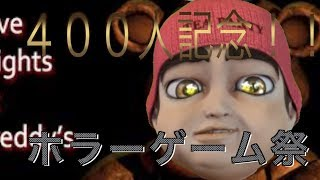 [LIVE] 【バーチャルYoutuber】400人記念!!ホラーゲーム祭!!!!