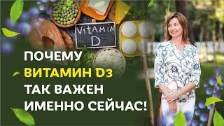 Почему  так важен  витамин D3 именно сейчас и с чем его едят? / Елена Бахтина