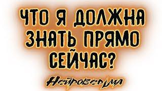 Что я должна знать прямо сейчас? | Таро онлайн | Расклад Таро | Гадание Онлайн