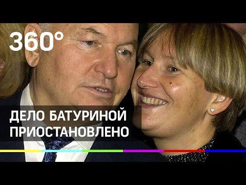 Как вдова Лужкова бегает от суда, нам рассказала сторона обвинения