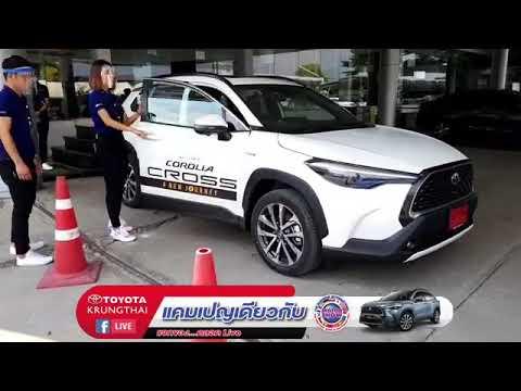 Live สด All-New Corolla Cross โตโยต้า กรุงไทย