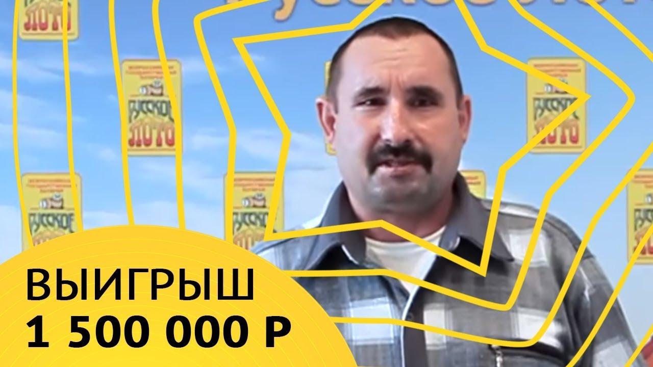 Звонили Русское Лотерея Победители Лото развел мальчишек