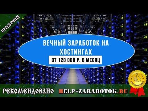 Вечный заработок на хостингах от 120 000 рублей в месяц - реальные отзывы