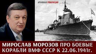 Мирослав Морозов про боевые корабли ВМФ СССР к 22.06.1941г.