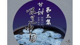 [美食纪录片]《味道中国》第3集:舍得时光 百年传承 金榜牛乳| Taste of China EPX【东方卫视官方高清】
