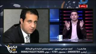 الكرة في دريم| مرتضى منصور خمس أسماء مرشحين لخلافة محمد حلمى أبرزهم آلان جيريس