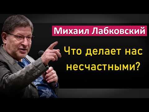 Михаил Лабковский - Что делает нас несчастными? (НОВОЕ)