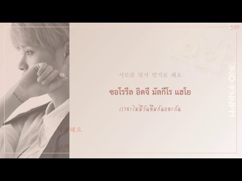 [Karaoke Thaisub] I Promise You (약속해요) (Propose/Confession/고백 Ver.) ㅡ Wanna One (워너원)