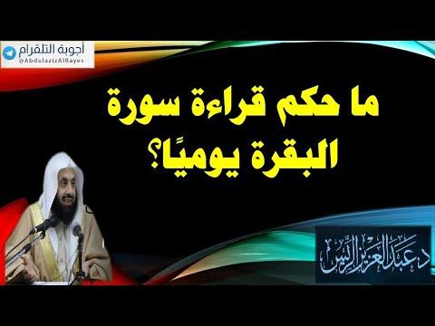ما حكم قراءة سورة البقرة يومي ا د عبدالعزيز الريس Youtube