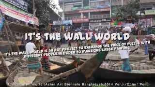 アジアン・アート・ビエンナーレ・バングラデシュ2014 It's the wall wo...