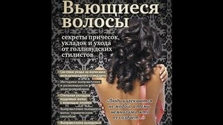 ВЬЮЩИЕСЯ ВОЛОСЫ: стрижки, окрашивание, прически и уход.(ВЬЮЩИЕСЯ ВОЛОСЫ: стрижки, окрашивание, прически и уход. Вьющиеся волосы и кудри — удивительное чудо приро..., 2013-08-25T13:28:01.000Z)