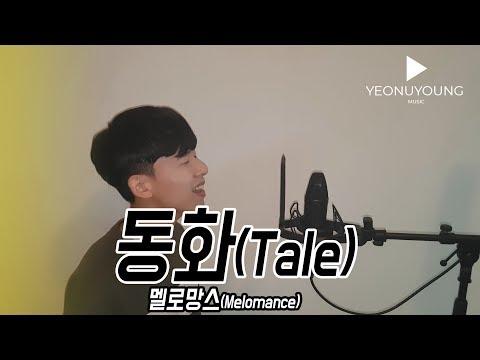 MeloMance(멜로망스) - Tale(동화) 일반인 커버 COVER By 연우영 Yeonuyoung