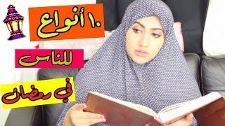 Types of People in Ramadan | !! ١٠ أنواع للناس في رمضان