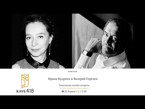 """""""Ирина Кудрина и Валерий Гергиев"""". Творческая онлайн-встреча"""