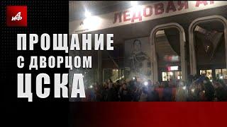 Прощание с дворцом ЦСКА