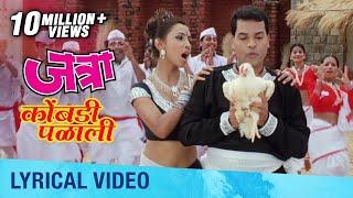 Kombadi Palali | Lyrical Video | Jatra Marathi Movie | Kranti Redkar, Bharat Jadhav