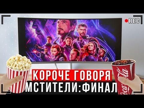 КОРОЧЕ ГОВОРЯ, Я посмотрел Мстители 4: Финал [От первого лица]