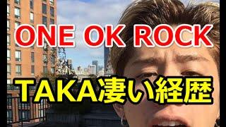 ワンオク TAKA 経歴|世界のONE OK ROCKまでの森内貴寛の道のり! 森内貴寛 検索動画 3