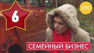 Семейный бизнес - Сезон 1 Серия 6 - русская комедия