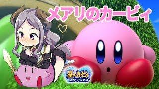 [LIVE] 【ゲーム】カービィやるぞい!【西園寺メアリ / ハニスト】