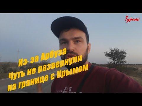 Крым .Что нельзя провозить в Крым.Важно!!!