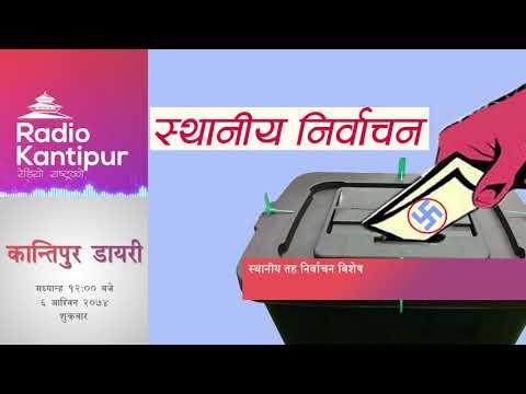 Kantipur Diary 12:00pm - 22 September 2017