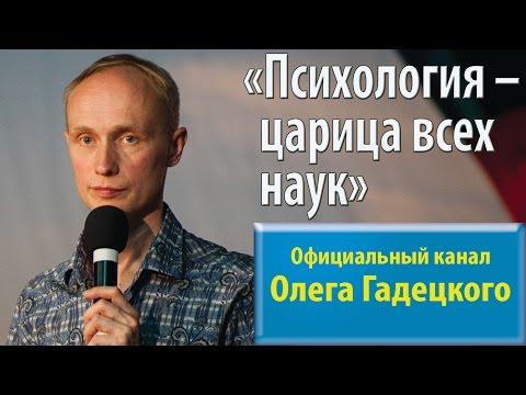 Психология – царица всех наук. Олег Гадецкий