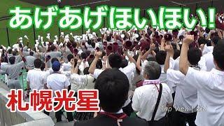 【'17夏】札幌光星 アゲアゲホイホイ 北海道栄 戦 【最高!】