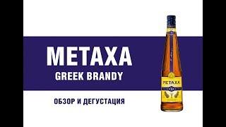 Метакса. Национальный греческий напиток.