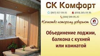 Объединение лоджии, балкона с кухней или комнатой от СК Комфорт(Объединение балкона или лоджии с кухней, комнатой - это отличная возможность расширить квадратные метры..., 2014-02-13T08:18:46.000Z)