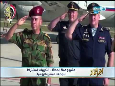 أخر النهار - مشروع حماة الصداقة .. التدريبات المشتركة للمظلات المصرية الروسية
