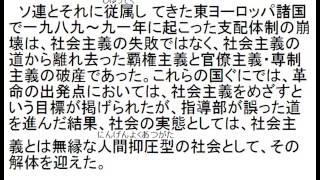 朗読 日本共産党綱領 「3 世界情勢―二〇世紀から二一世紀へ」 (3/5)