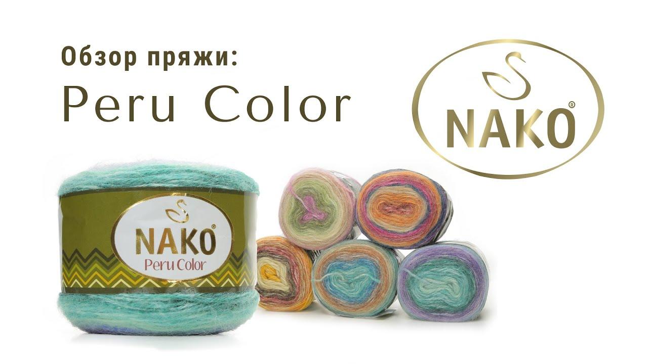 Peru Color Nako - пряжа с приятной сменой цветов