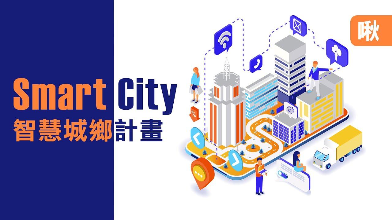用科技打造更便利的生活! 智慧城鄉計畫是什麼?