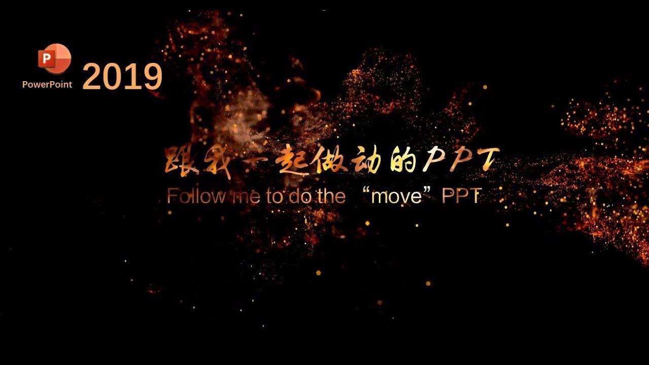 "跟我一起做動的ppt Follow me to do the ""move""PPT"