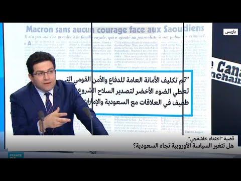 هل تتغير السياسة الأوروبية نحو السعودية بسبب قضية خاشقجي؟  - نشر قبل 3 ساعة