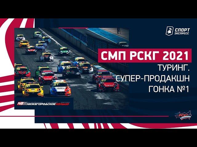 СМП РСКГ 2021 /  Туринг, Супер-продакшн / Гонка №1 / Нижегородское кольцо