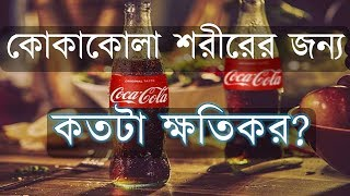 How harmful Coca Cola is for HEALTH ?  10 Things Coca Cola Does To Your Body