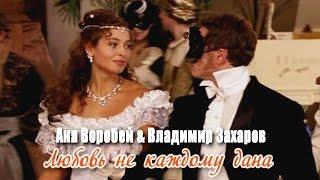 Аня Воробей и Владимир Захаров - Любовь не каждому дана (Премьера 2016)