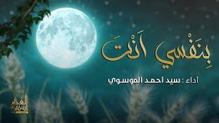 بنفسي أنت | سيد أحمد الموسوي