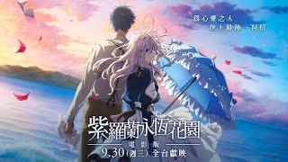 9/30(三)【紫羅蘭永恆花園電影版】正式預告|❤ 京都動畫最動人催淚的愛情物語 ❤