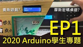Arduino專題大合集! 使用Arduino做一個裝置來學習一件事情 【2020 Arduino學生專題】