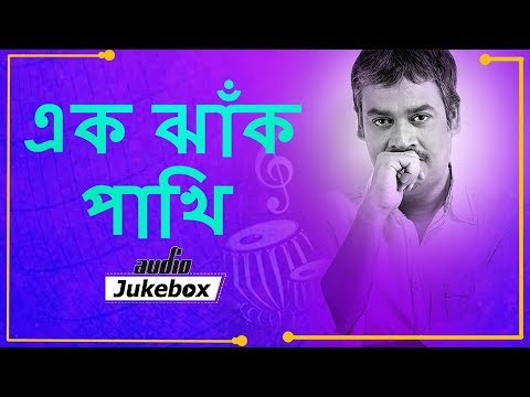Ek Jhank Pakhi - Bangla Modern songs -Srikanto Acharya - Audio Jukebox