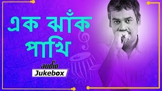 Gambar cover Ek Jhank Pakhi - Bangla Modern songs -Srikanto Acharya - Audio Jukebox